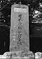 日本電信発祥の地記念碑