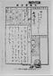 日本初の公衆無線電報(丹後丸から発信)