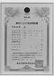 東京オリンピック記念保険証書