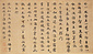 月礀文明墨蹟 拈香語
