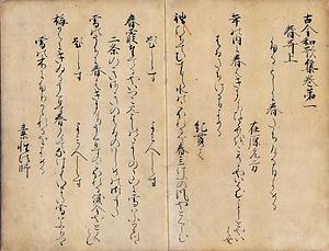 和歌集 古今 古今和歌集を読む(文学)