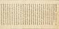 瑜伽師地論 第二十四(五月一日経)