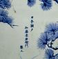染付瀑布鯉図大水鉢「日本加藤杢左衛門製之」銘