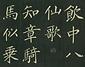 巻菱湖法帖「楷書・飲中八仙歌(折帖)」