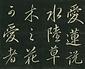 巻菱湖法帖「行書・愛蓮説(折帖)」