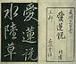 巻菱湖法帖「行書・愛蓮説(冊子)」
