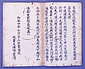 大山寺旧蔵 法華玄義釈籤(叡山版)