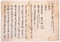 七大寺日記