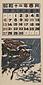 『日本版画協会カレンダー』 昭和12年6月