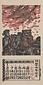 『日本版画協会カレンダー』 昭和14年4月
