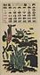 『日本版画協会カレンダー』 昭和15年3月