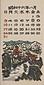 『日本版画協会カレンダー』 昭和16年8月
