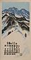 『日本版画協会カレンダー』 昭和18年12月