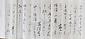 慶応四年戊辰春四月横浜在勤之記事