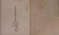 日本感霊録抄