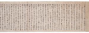 春記〈長暦四年、永承七年/〉 文化遺産オンライン