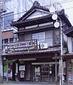 小松酒店店舗兼主屋