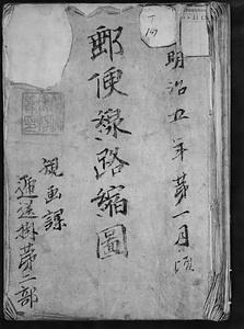 郵便線路縮図(表紙)