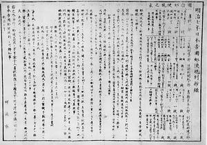明治七年日本帝国郵便規則抄録
