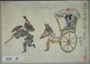 明治三年俥の元祖と最初の郵便