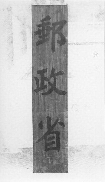 郵政省初期の看板|歴史資料|収...