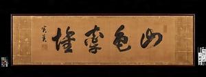 〔三条実美四字額〕(「山色栢懐」)