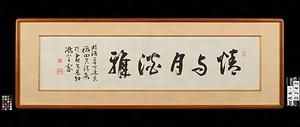 〔前島密五字額〕(「情与月淡雅」)