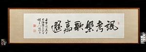 〔前島密六字額〕(「諷考槃歌嘉遯」)