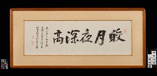 〔前島密五字額〕(「皎月夜深髙」)