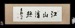 〔前島密四字額〕(「江山清趣」)