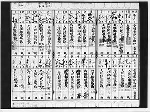 保険料領収帳(折畳式)(領収欄)