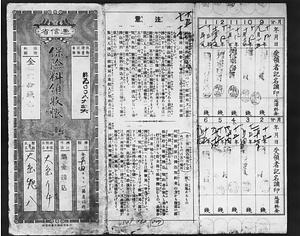 保険料領収帳(折畳式)表紙 2-1