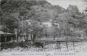 絵葉書「箱根湯本福住温泉旅館」 はこねゆもとふくずみおんせんりょかん