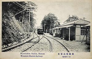 絵葉書「箱根登山電車(宮ノ下停車場)」 はこねとざんでんしゃ みやのしたていしゃじょう