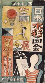 第17回日本水彩画会展ポスターのための下絵