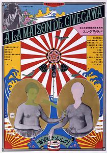 A LA MAISON DE M. CIVE AWA 暗黒舞踏派ガルメラ商会 あ ら めぞん どぅ しぶさわ あんこくぶとうはがるめらしょうかい