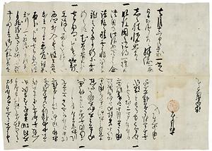 鍋島直茂宛て豊臣秀吉朱印状 なべしまなおしげあてとよとみひでよししゅいんじょう