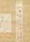 鍋島忠直和歌色紙短冊貼交
