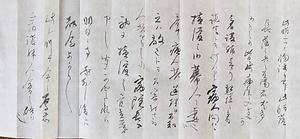 慶応四年戊辰春四月横浜在勤之記事 けいおうよねんぼしんはるしがつよこはまざいきんのきじ