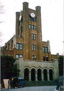東京大学教養学部旧第一高等学校本館(時計台) とうきょうだいがくきょうようがくぶきゅうだいいちこうとうがっこうほんかん(とけいだい)
