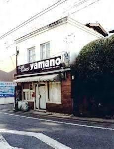 船岡温泉旧理髪店 ふなおかおんせんきゅうりはつてん