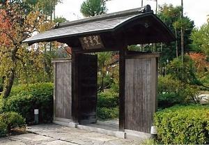 姫路文学館望景亭(旧濱本家住宅)棟門 ひめじぶんがくかんぼうけいてい(きゅうはまもとけじゅうたく)むねもん