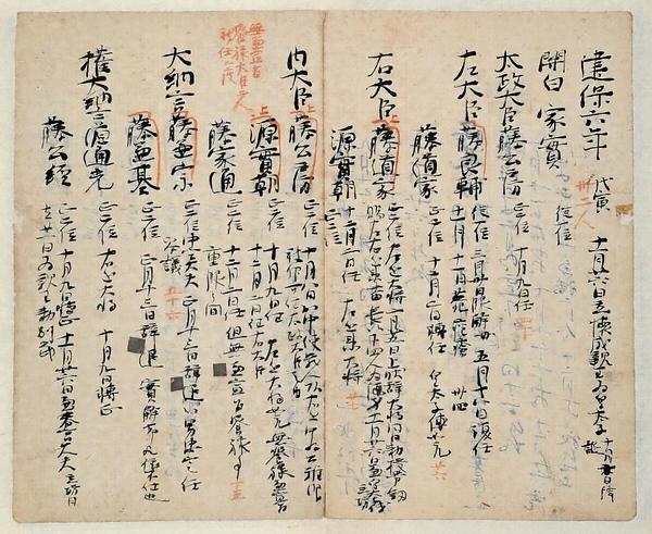 公卿補任〈藤原俊成、同定家筆/〉 文化遺産オンライン
