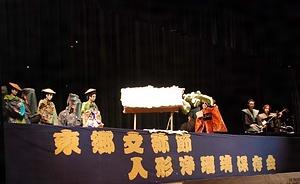東郷文弥節人形浄瑠璃 とうごうぶんやぶしにんぎょうじょうるり