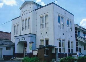 上下町商工会館(旧上下警察署庁舎)  じょうげちょうしょうこうかいかん(きゅうじょうげけいさつしょちょうしゃ)