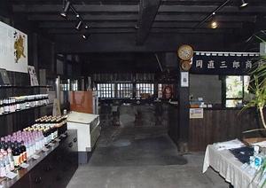 岡直三郎商店大間々工場店舗兼主屋 おかなおさぶろうしょうてんおおままこうじょうてんぽけんしゅおく
